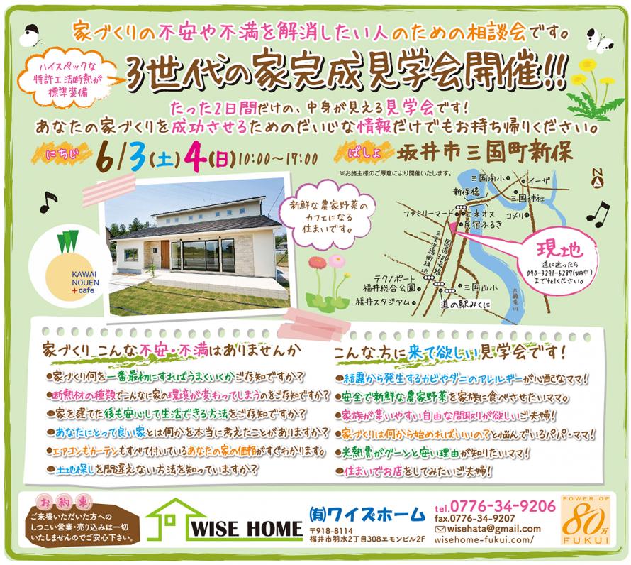 2017年6月3日(土)4日(日)「完成見学会」開催!