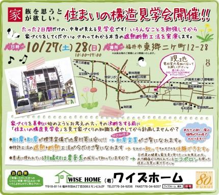 10月27・28日イベントチラシ