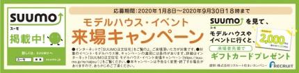 sumo_キャンペーン画像_横長