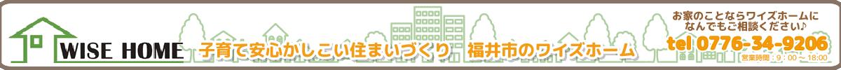 子育て安心かしこい住まいづくり 福井県のワイズホーム