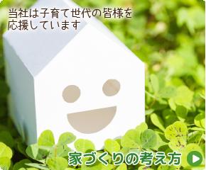 家づくりの考え方